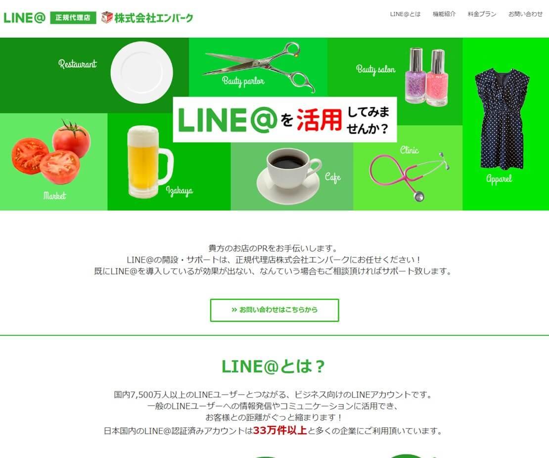 LINE@正規代理店エンバークHP