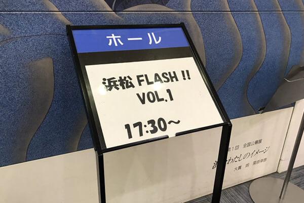 浜松プロレスフラッシュ試合