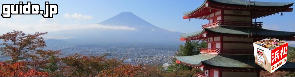 hamamatsu-guide