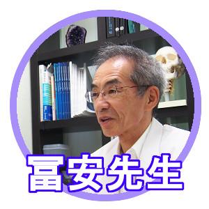 冨安誠先生