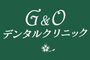 G&Oデンタルクリニック