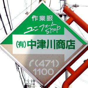 有限会社中津川商店