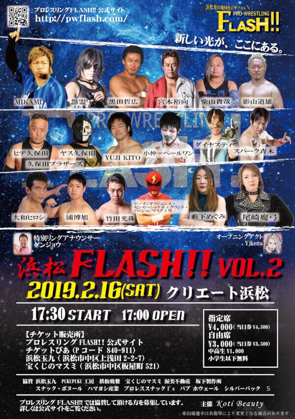 地域密着型プロレス『浜松FLASH!!Vol.2』