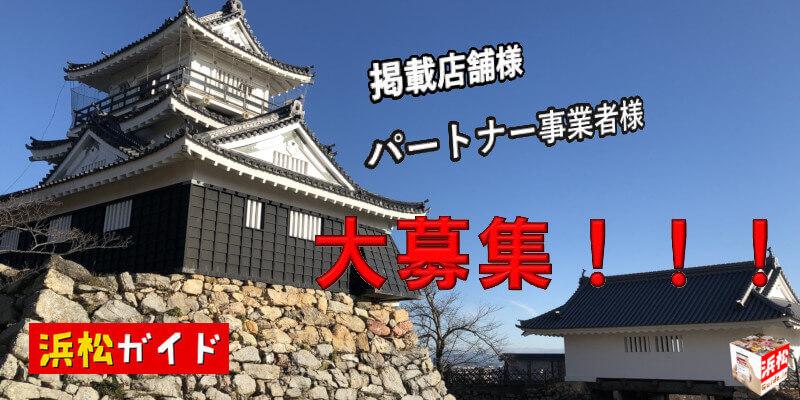 浜松ガイド掲載店募集!
