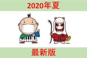 浜松コロナ対策2020夏
